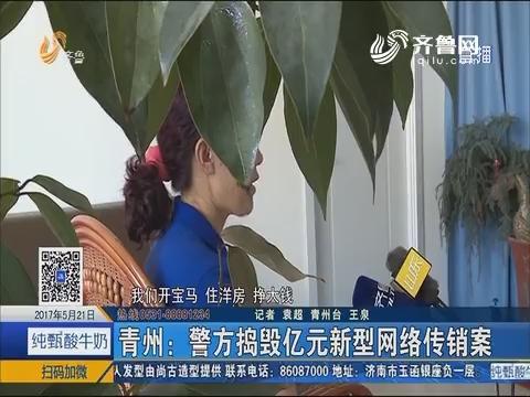 青州:警方捣毁亿元新型网络传销案