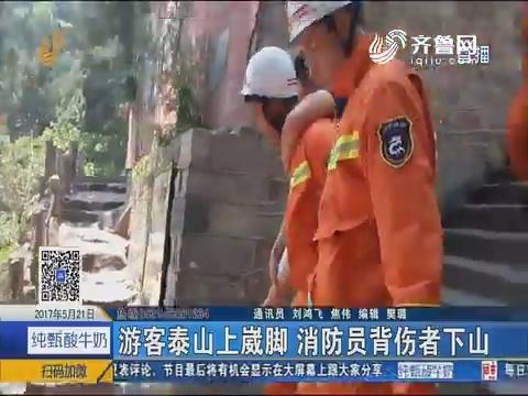 泰安:游客泰山上崴脚 消防员背伤者下山