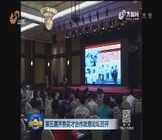 第五届齐鲁英才合作发展论坛召开