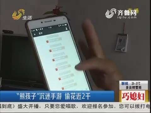 """【每周红榜】枣庄:""""熊孩子""""沉迷手游 偷花近2千"""