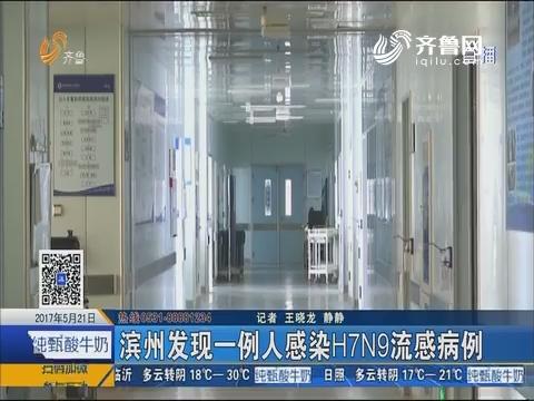 滨州发现一例人感染H7N9流感病例