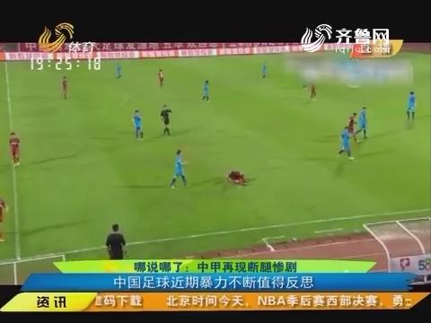 【闪电速递】哪说哪了:中甲再现断腿惨剧 中国足球近期暴力不断值得反思