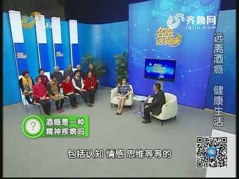 20170521《名医话健康》:远离酒瘾 健康生活