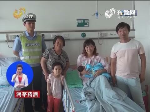 商河:点赞!交警救助 产妇警车上产女
