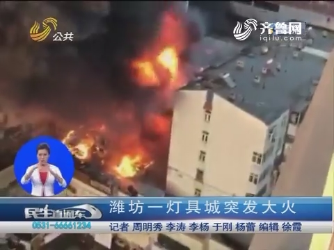 潍坊一灯具城突发大火 各地消防官兵迅速集结潍坊