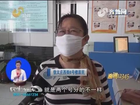 【直通12345】济南:一个单元俩牌号 居民生活乱了套