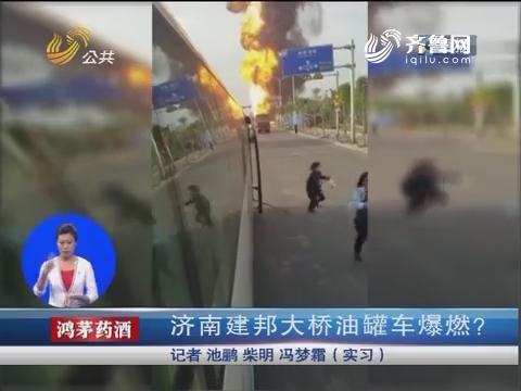 济南建邦大桥油罐车爆燃?记者求证实属谣言