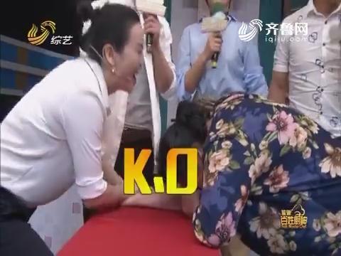百姓厨神:大力女神携创意菜品挑战师傅