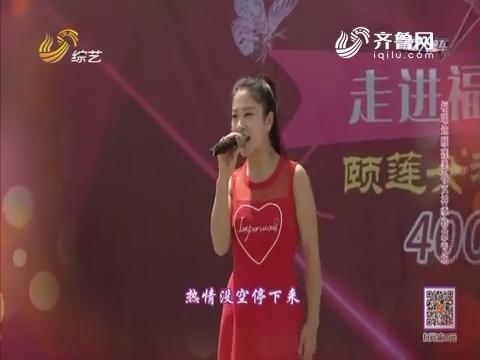 综艺大篷车:姚蓉蓉演唱歌曲《我要飞》