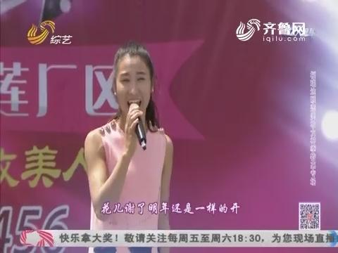 综艺大篷车:王媛媛演唱歌曲《青春舞曲》