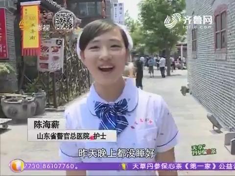 【第一公益】警官医院陈海薪:展示自己 认识几百朋友