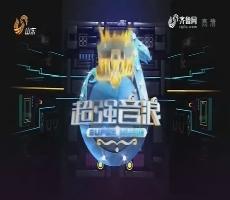 20170521《超强音浪》:陈楚生为儿子谱写歌曲 感动现场观众
