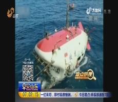 """【热点快搜】""""蛟龙""""号将于23日在世界最深处下潜"""