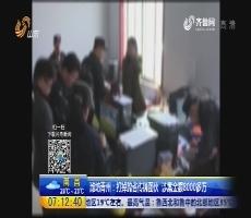 潍坊青州: 打掉跨省传销团伙 涉案金额8000多万