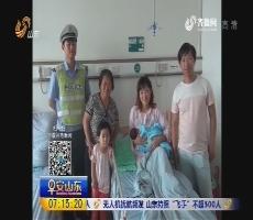 济南商河:产妇求助交警 警车上顺利产女
