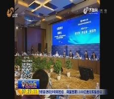 青岛首届金家岭财富管理论坛举行
