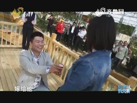 网红助阵!嘉年华上演世纪大求婚