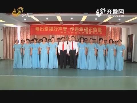 20170522《幸福99》:幸福合唱团 济南市家园情艺术团