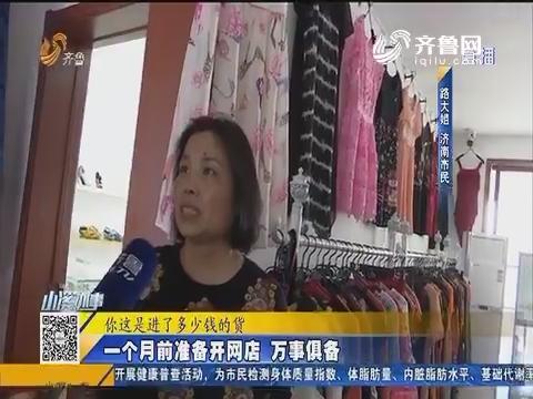 济南:一个月前准备开网店 万事俱备