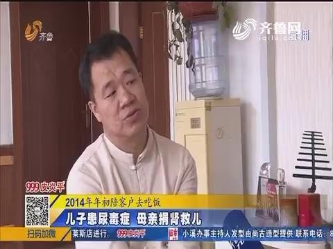 【孝敬爸妈 健康到家】寿光:儿子患尿毒症 母亲捐肾救儿