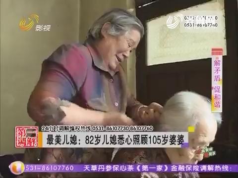 最美儿媳:82岁儿媳悉心照顾105岁婆婆