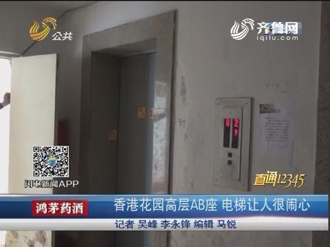 【直通12345】香港花园高层AB座 电梯让人很闹心