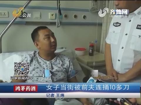 济南:女子当街被前夫连捅10多刀