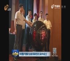中国护理职业教育联盟在滨州成立