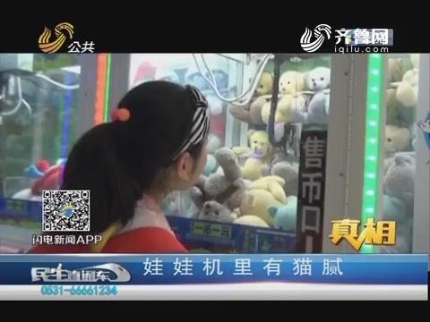 【真相】济南:娃娃机里有猫腻