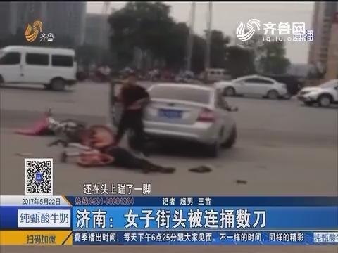 济南:女子街头被连捅数刀