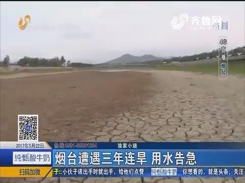 烟台遭遇三年连旱 用水告急