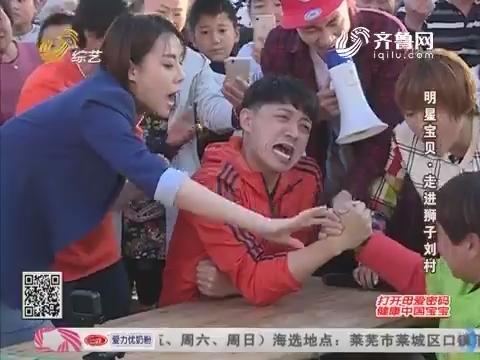 明星宝贝:李鑫对阵农村妇女掰手腕简直是势均力敌