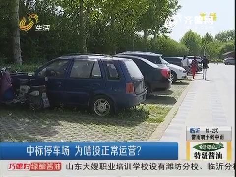 淄博:中标停车场 为啥没正常运营?