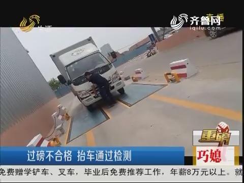 【重磅】滨州:车管所办业务 被多收费?