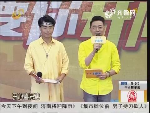 《开心喜乐惠》诸城巡演火爆
