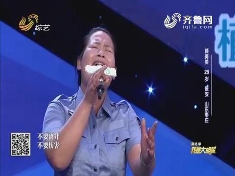 """我是大明星:""""胶王""""PK女保安 谁会更胜一筹"""