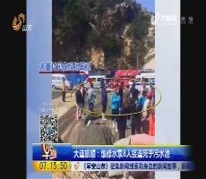 大连旅顺:维修水泵 8人接连死于污水池