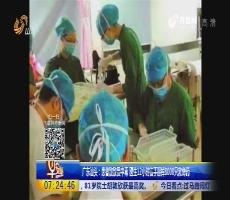 广东汕头:患者敌敌畏中毒 医生12小时徒手掰掉8000支救命药