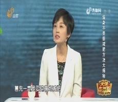 20170523《大医本草堂》:瘦身不受罪减肥方法大揭秘