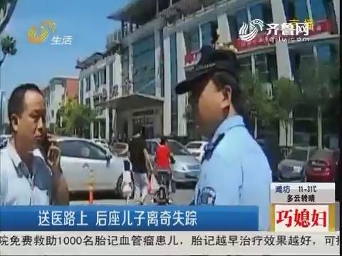 潍坊:送医路上 后座儿子离奇失踪