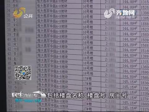 济南:17岁少年网上兜售他人信息 20万条业主信息500元打包卖