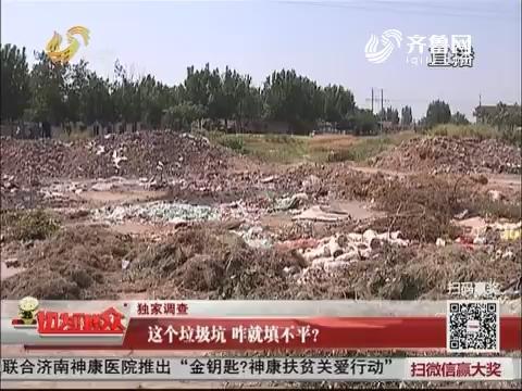 【独家调查】滕州:这个垃圾坑 咋就填不平?
