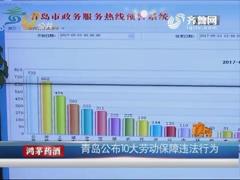 【直通12345】青岛公布10大劳动保障违法行为