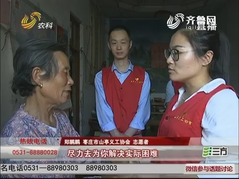 【三方帮您办】枣庄:俩儿入狱 年迈奶奶独自照顾三个孙子