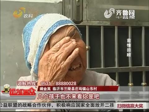 【和气生财】兰陵:大儿交出三亩地 小儿来瞻养87岁母亲