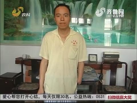 【神康有约】济南:小伙半夜用菜刀砍掉左手