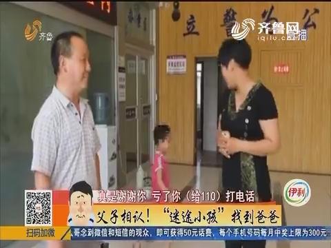 青州:马大哈!儿子半路丢失 老爸浑然不知