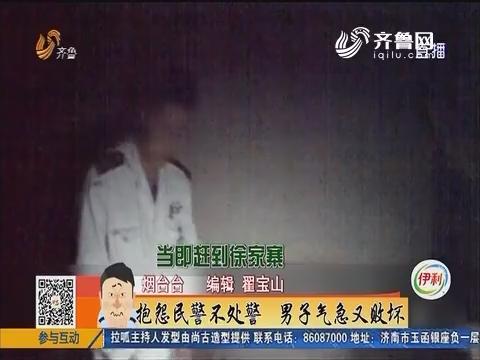 海阳:抱怨民警不处警 男子气急又败坏