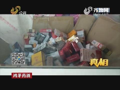 """【真相】淄博:抓烟机前人头攒动 为抓好烟豪掷""""百金"""""""