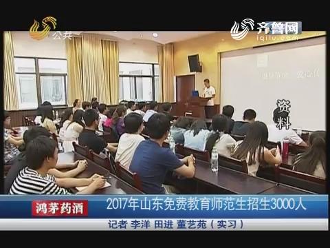 2017年山东免费教育师范生招生3000人
